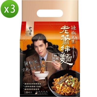 金博家辣椒先生 老蕭拌麵-椒麻微辣(150gx4包)*3袋