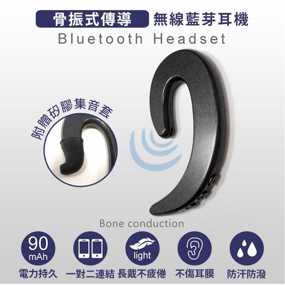 骨振式傳導 一對二藍芽耳機(送矽膠集音套)