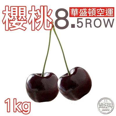 【吉好味】華盛頓空運櫻桃8.5Row-G003(1Kg)