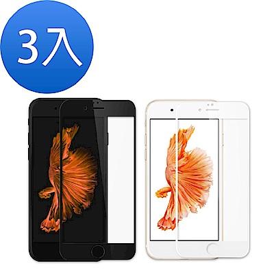 iPhone 6/6S 絲印全膠 9H 滿版玻璃膜 保護貼 -超值3入組