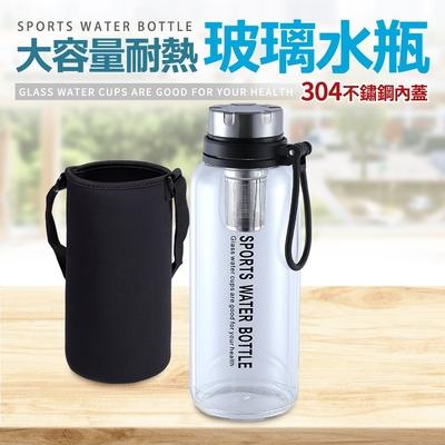 【Quasi】大容量耐熱高硼硅玻璃水瓶1500ml(附杯套)