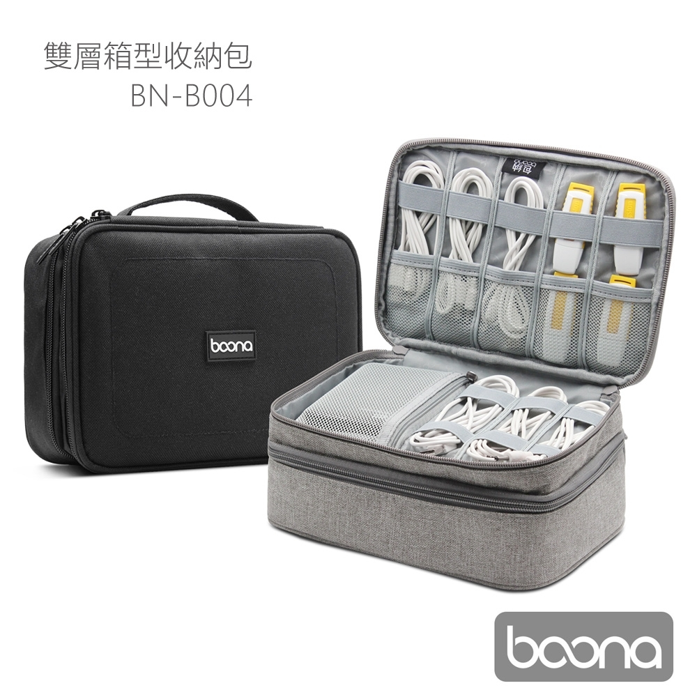 Boona 旅行 雙層箱型收納包 B004 設備線材 充電器 整流器