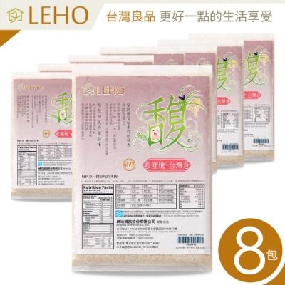 LEHO 嚐。原味好口感馥米1kg(8包)