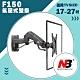NB F150/17-27吋氣壓式液晶螢幕架 product thumbnail 1