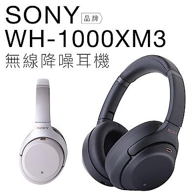 SONY耳罩式耳機WH-1000XM3無線藍牙HD降噪保固一年