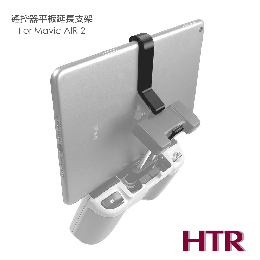 HTR 遙控器平板延長支架 for Mavic AIR 2