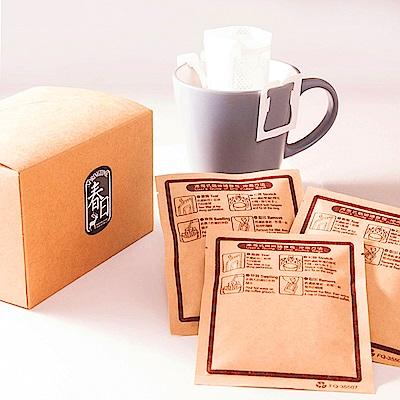 春日咖啡-耶加雪菲 罕倩碧G1瀘掛式咖啡10入/盒x3