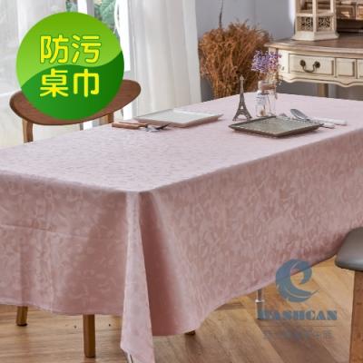 Washcan瓦士肯 簡約典雅抗汙防水桌巾-鏗鏘玫瑰粉