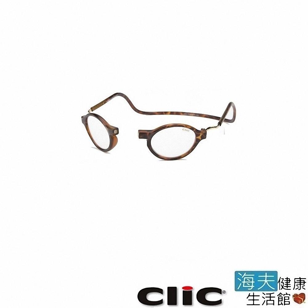 海夫健康生活館 美國庫麗 (CliC) 前拆式眼鏡 - 古典款