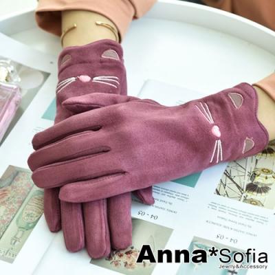 【2件69折】AnnaSofia 可愛鬍鬚貓咪 觸屏觸控仿麂皮手套(乾燥玫瑰色系)