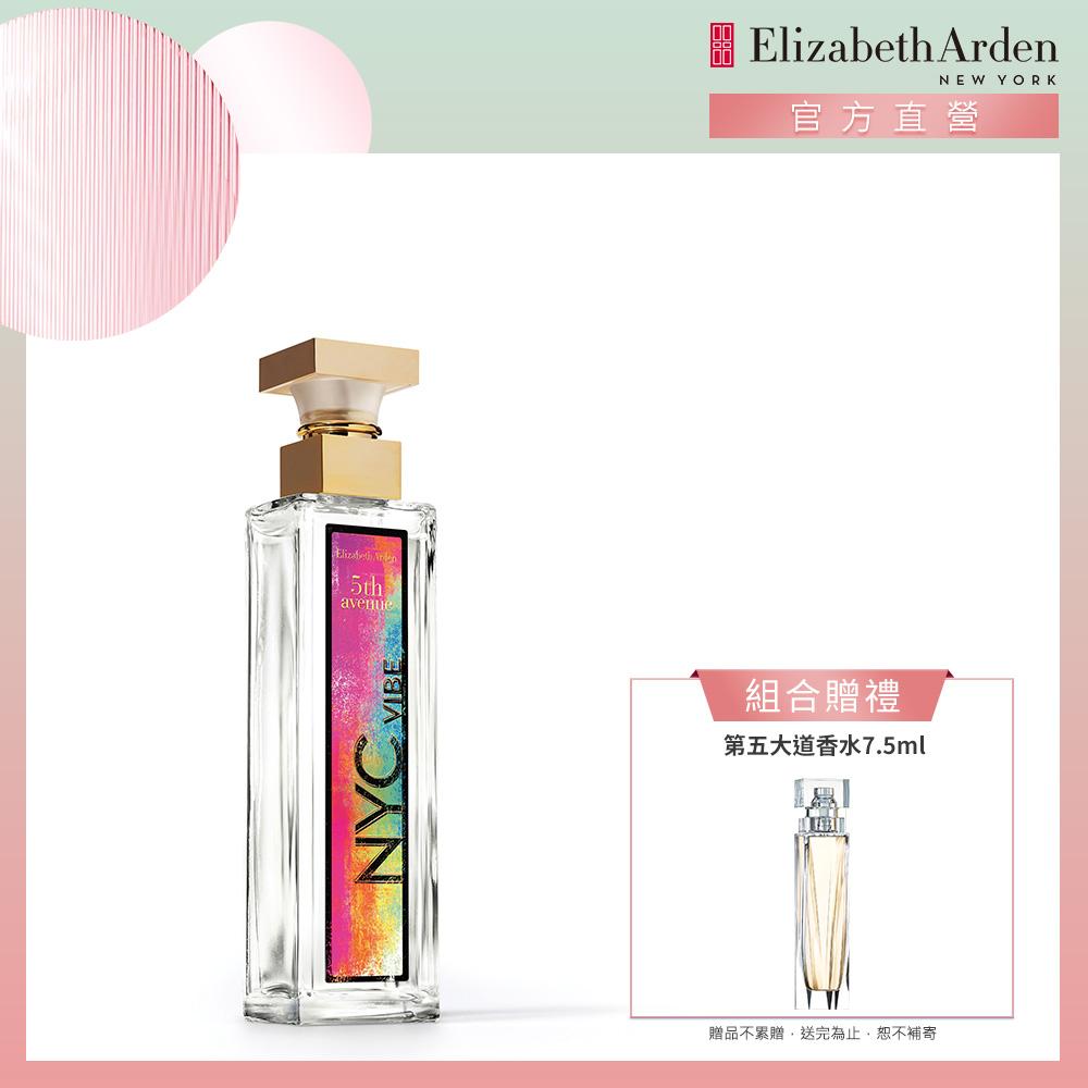 【官方直營】Elizabeth Arden伊麗莎白雅頓 第五大道香水 紐約風情75ml