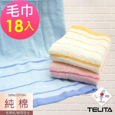 (超值18入組)MIT 純棉色彩條紋易擰乾毛巾