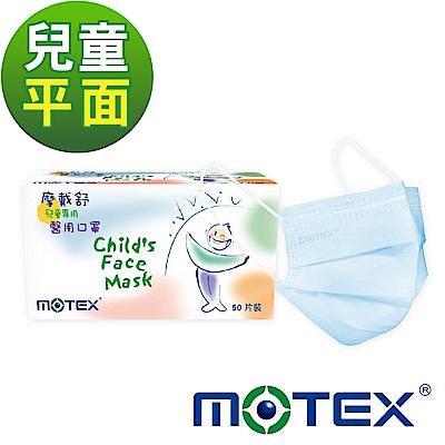 摩戴舒 醫用口罩(未滅菌)-平面兒童口罩(50片/盒)-藍色