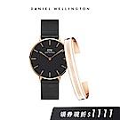 DW 禮盒 官方旗艦店 36mm寂靜黑米蘭錶+經典手鐲(四色任選)(編號24)