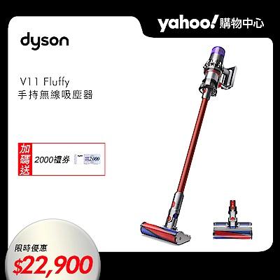 (下單登記送2000)dyson 戴森 V11 SV14 Fluffy 手持無線吸塵器