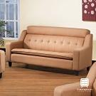 漢妮Hampton米蘭達系列透氣皮三人沙發