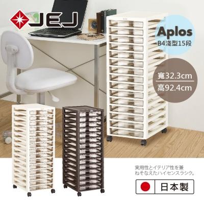 日本JEJ APLOS B4系列 文件小物收納櫃淺型15抽