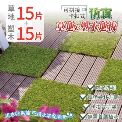 【家適帝】可拼接卡扣式仿真草地&塑木地板(草地15片+塑木15片) 每片約0.4坪