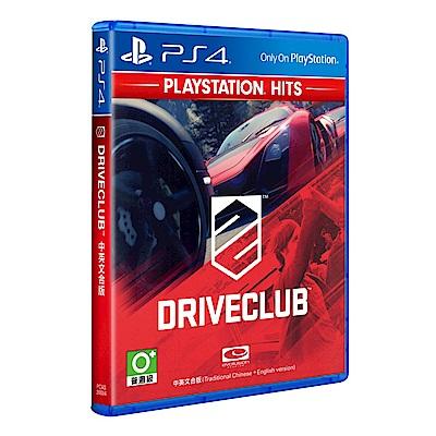 駕駛俱樂部 PlayStation® Hits (中英文合版)