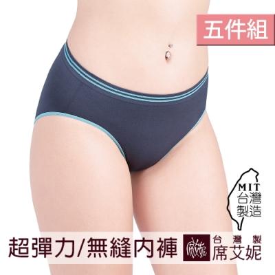 席艾妮SHIANEY 台灣製造 (5件組) 超彈力低腰舒適內褲 青春運動款