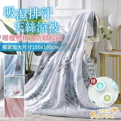 (加贈植物精油防蚊扣)Betrise-3M吸濕/防蹣抗菌天絲涼被5X6.5尺