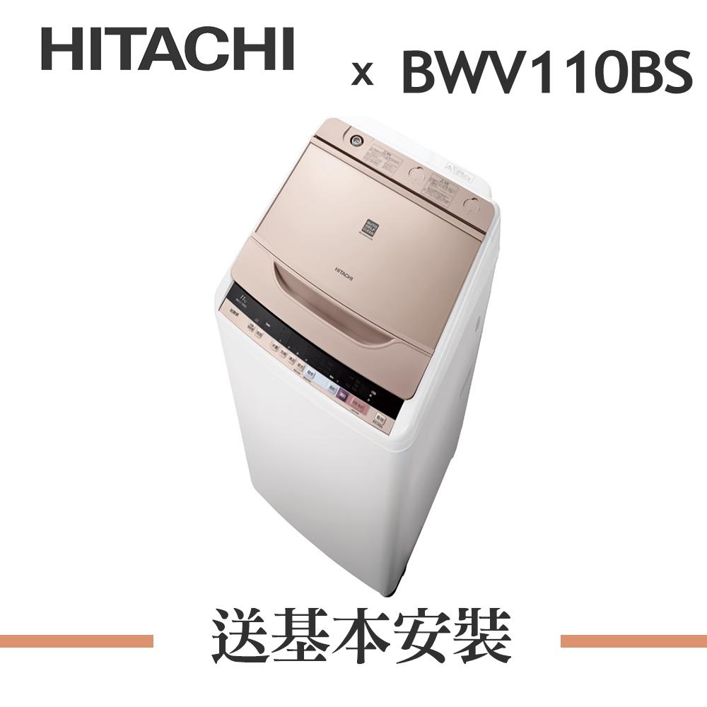 (8/1-31送2%超贈點)HITACHI日立 11KG 變頻直立式洗衣機 BWV110BS 自動槽洗淨