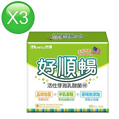 諾得美國專利Lactospore好順暢活性芽孢乳酸菌粉(30包x3盒)