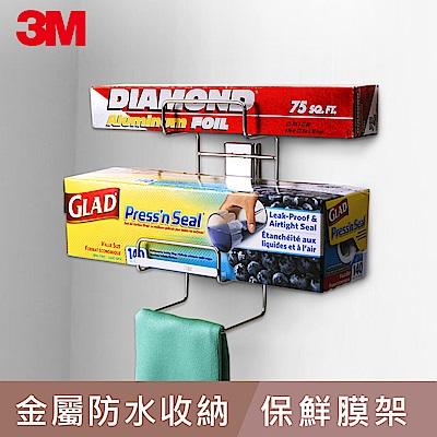 3M 無痕金屬防水收納系列-保鮮膜架