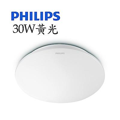 飛利浦 32168 愷昕LED 30W 2700K 全電壓 三段壁切調光 吸頂燈-黃光