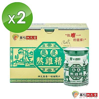 效期2019.11-華陀扶元堂 龜鹿熬雞精2盒(6瓶/盒)