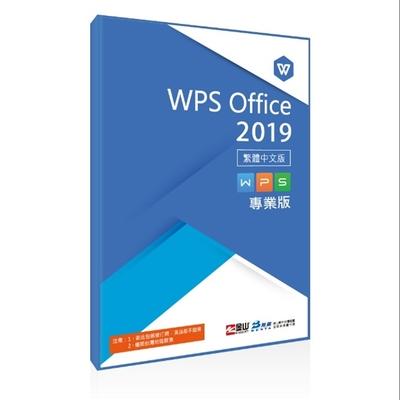 WPS office 2019 專業增強版