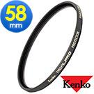 KENKO 58mm REALPRO PROTECTOR 薄框多層鍍膜保護鏡 (公司貨)
