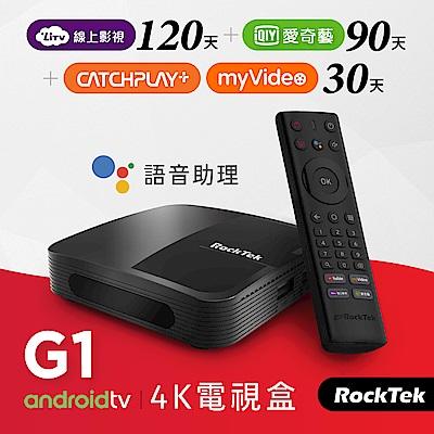 時時樂限定 RockTek 雷爵 G1 Android TV授權 4K HDR 電視盒