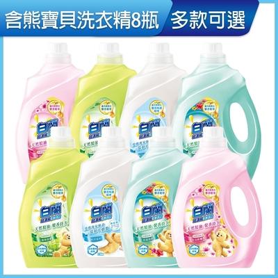 白蘭 含熊寶貝馨香精華洗衣精瓶裝*8瓶_多款可選