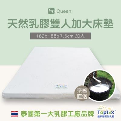 Toptex Queen 7.5公分 天然 乳膠 雙人加大 床墊