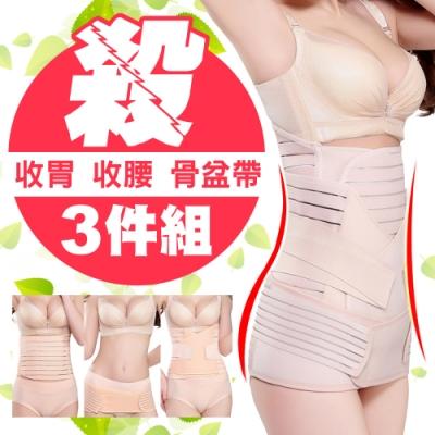 【Yi-sheng】法式輕雕纖腰激瘦三合一加強美體帶(收胃帶+收腹帶+骨盆帶)