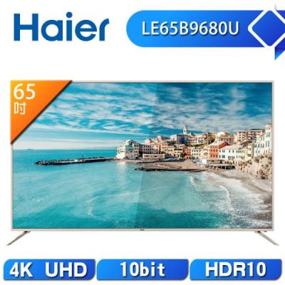[時時樂限定]Haier 海爾 65吋 4K HDR 液晶顯示器LE65B9680U