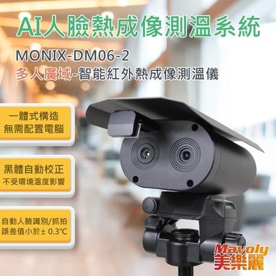 中興生物機電 DM06-2 紅外線熱像儀 AI人臉體溫偵測門禁系統(附ASUS 24吋螢幕)