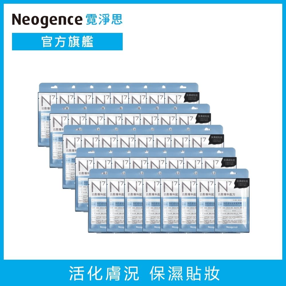 (共160片)Neogence霓淨思 跑趴超貼妝保濕面膜箱購組