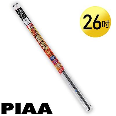 日本PIAA雨刷 26吋/650mm 超撥水替換膠條/SUW65