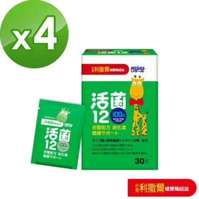 【小兒利撒爾】活菌<b>12</b> x四盒組(專為兒童設計/益生菌/乳酸菌/維生素B群)
