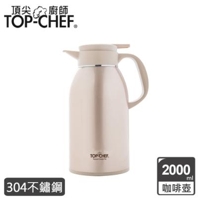 頂尖廚師Top Chef 304不鏽鋼陶瓷真空咖啡壺2000ml