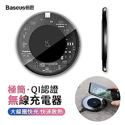 Baseus倍思 極簡無線充電器 QI認證 透明玻璃無線充電盤 15W快速充電 隨身手機充電板 蘋果/安卓通用