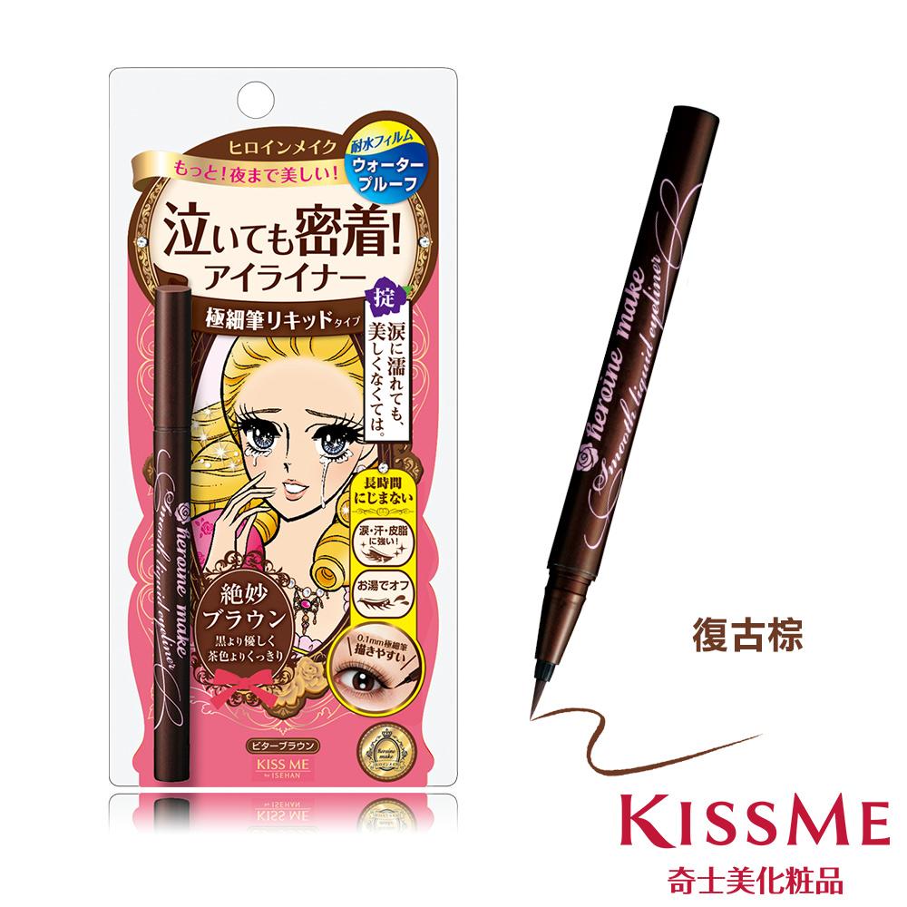 KISS ME 奇士美 花漾美姬 零阻力經典復古棕眼線液筆-復古棕