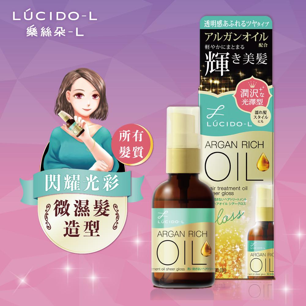 LUCIDO-L樂絲朵-L 摩洛哥護髮精華油(光澤型)60ml