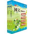 台糖公司(安環品管)套書(不含工業安全與衛生)(贈題庫網帳號、雲端課程)