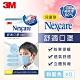 3M 8550+ Nexcare 舒適口罩升級款-粉藍色(兒童XS) product thumbnail 1