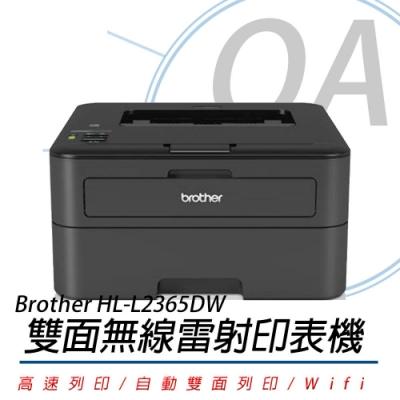 BROTHER HL-L2365DW A4高速雙面無線黑白雷射印表機