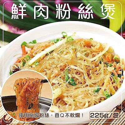 (滿699免運)【海陸管家】鮮肉粉絲煲(每包220g以上) x1包