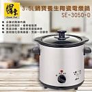 鍋寶3.5L養生陶瓷電燉鍋 SE-3050-D